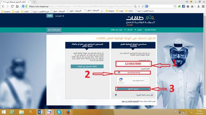 خطوات تحديث البيانات على البوابة الوطنية للعمل طاقات