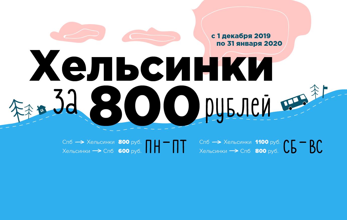 Предновогодняя оттепель: жаркие цены до конца января. Билеты от 600 рублей!