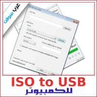 تحميل برنامج حرق الويندوز علي الفلاشة ISO to USB (بحجم 1 ميجا فقط) مجانا