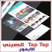 تحميل برنامج متجر Tap Tap الصيني للايفون مجانا