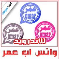تحميل واتس اب عمر (العنابي/الوردي/الأزرق) ميديا فاير اخر اصدار 2020