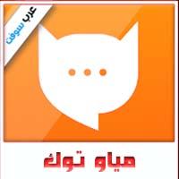 تحميل تطبيق مياو توك Meow Talk للاندرويد و الايفون مجانا
