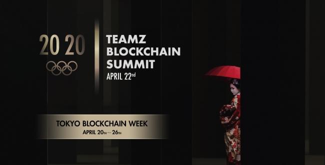 Tokyo Blockchain Week 2020