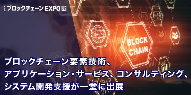 第1回 ブロックチェーンEXPO 秋