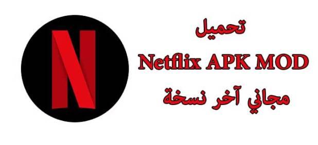 تحميل Netflix APK MOD مجاني آخر نسخة 2020 - عرب تكنو
