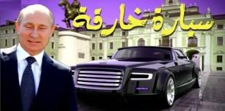 """كيف تبدو السيارة الرئاسية الروسية الجديدة من نوع """"زيل ليموزين"""" وما هي تجهيزاتها؟"""