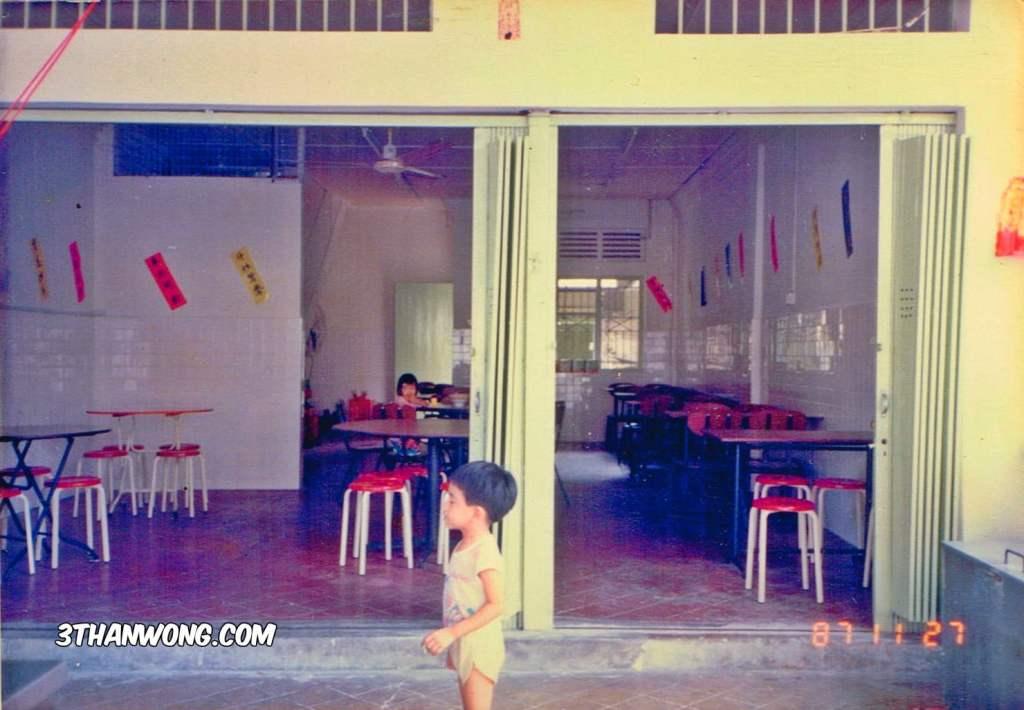 Keong Kee Restaurant 1987