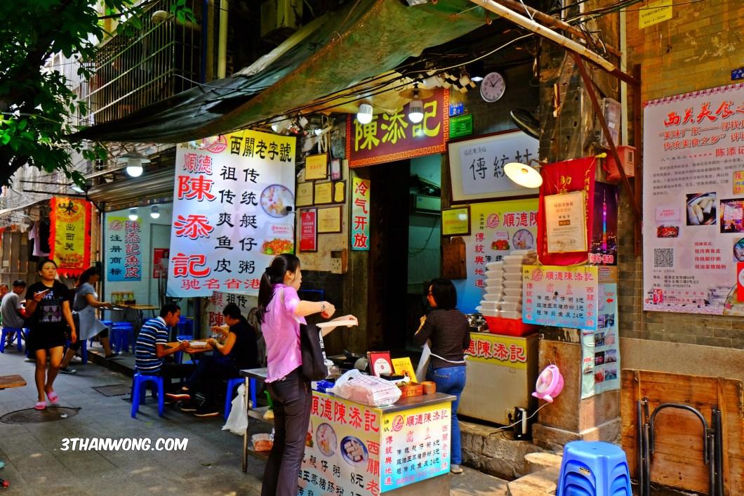 Chen Tian Ji Fish Skin Guangzhou Lao Zi Hao