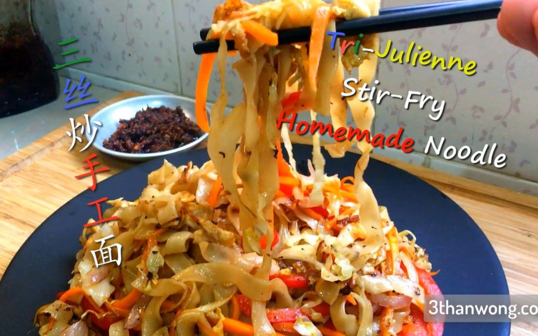 Stir Fry Homemade Egg Noodle Recipe 三丝炒手工面