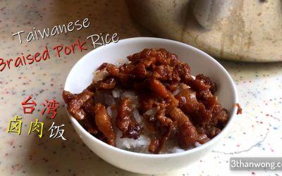 Taiwan Lu Rou Fan Recipe 台湾卤肉饭秘方