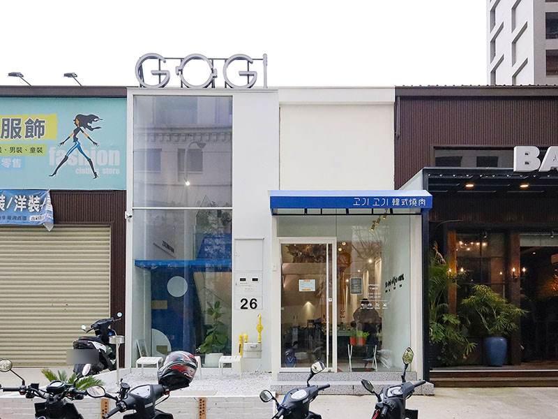 Gogi Gogi,GogiGogi燒肉,竹北燒肉,網美燒肉