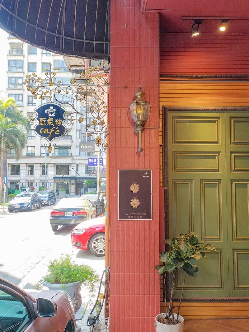 竹北下午茶,藍氣球,華麗咖啡廳