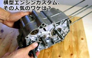 モンキー・ゴリラ・カブの4ミニ横型エンジンカスタム