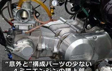 モンキー(Monkey)・エイプ(APE)のエンジン、腰上パーツ