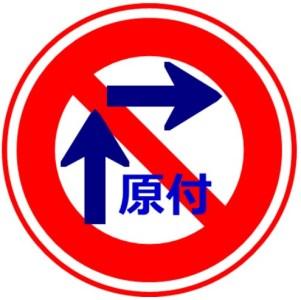 原付二段階右折禁止の標識