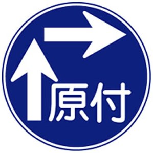 原付二段階右折の標識