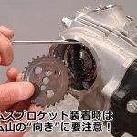 モンキーのエンジン – バルブタイミング調整方法