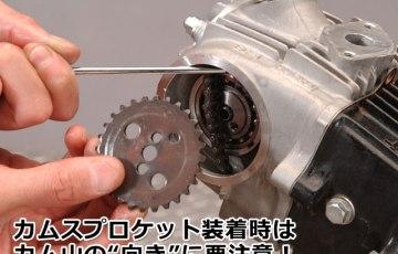 モンキーのエンジン - バルブタイミング調整方法