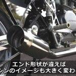 バイクマフラー-サイレンサーエンド形状の違い