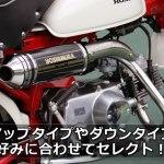 バイクのマフラー-取り回しの違い