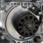 エンジンに合わせて点火タイミングを進角・遅角する方法