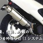 街乗りにも最適な2ストエンジン用スポーツマフラー