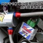 12V車に採用のCDIで点火時期を最適化&速度リミッター解除