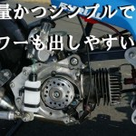 バイクのエンジン、2ストローク(2スト)の構造と特徴
