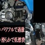 バイクのエンジン、2ストロークと4ストロークの違いはココ!