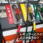 レギュラーとハイオクの違い、ガソリンのオクタン価やノッキング