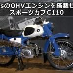 ホンダ50ccスポーツの元祖、スポーツカブC110