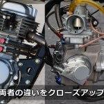 モンキー(横型)とエイプ(縦型)、エンジンの違い