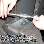 タップを使ってネジを切る(立てる)方法