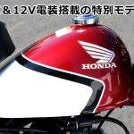 ホンダ(HONDA) MONKEY [12Vモンキー] 限定・特別仕様