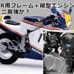 アルミフレームに載せるならモンキーorエイプエンジンが有利?