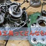 モンキー・エイプのエンジン分解・組み付けに必要な専用工具たち