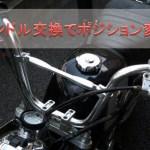 モンキー・ゴリラ(バイク)のハンドル交換