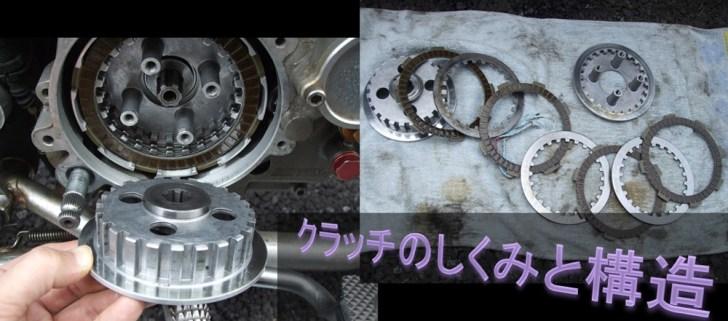 バイクのクラッチ - しくみと構造