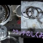 バイクのクラッチ – しくみと構造