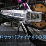 モンキー・ゴリラのスプロケット(ファイナル)変更