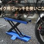 バイク用ジャッキでメンテナンス性を向上