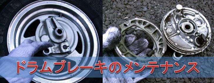 ドラムブレーキ