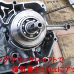 52mmロングクランクシャフトで モンキーの排気量を110ccにアップ