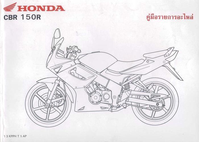 Parts List For Honda Cbr150r Thai