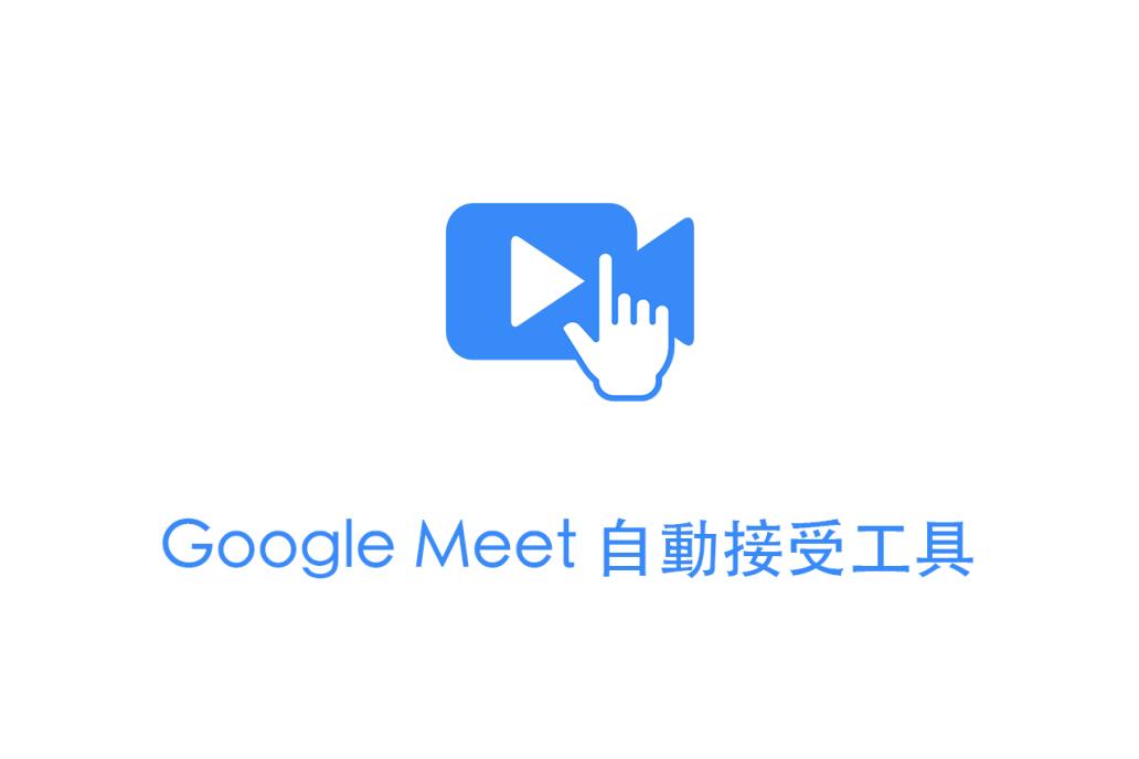 Google Meet 自動接受工具