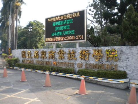 接著拜訪國立屏東商業技術學院。