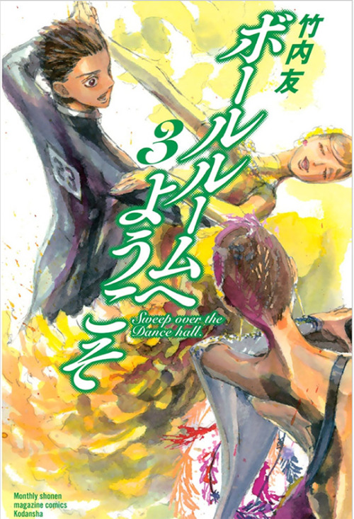 New License #4: Welcome to the Ballroom!Our fourth announcement of the day is Welcome to the Ballroom by Tomo Takeuchi, an action-packed, beautifully-drawn shonen battle manga… except with ballroom dancing!Fujita has drifted through middle school aimlessly, unable to find friends or anything that can hold his attention. Then, one day, he's attacked by a gang and saved by a mysterious man. But this isn't a karate master; it's a ballroom dance instructor! Reluctantly, Fujita takes a few beginner's classes, only to find his inspiration… an entrancing, teenage dance prodigy named Shizuku. It's Fujita's first step into the high-octane world of competitive dance!Vol. 1 of Welcome to the Ballroom is coming to print this Fall.For more details on this and our other new announcements, head to this post on our website, and check back in an hour for more new manga!