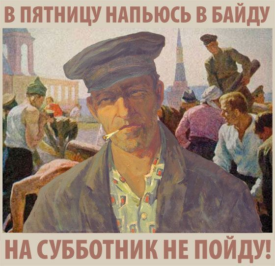 Ленинский субботник. Шуточный плакат.Soviet voluntary work day on Saturday.