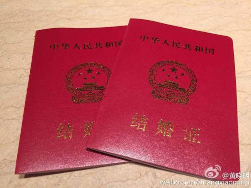 Huang Xiaoming and Angelababy's marriage certificates
