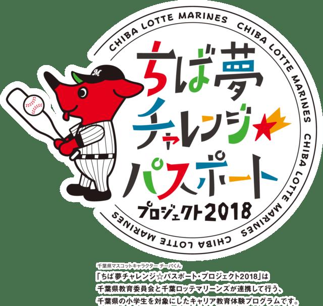 ちば夢チャレンジ☆パスポート・プロジェクト2018